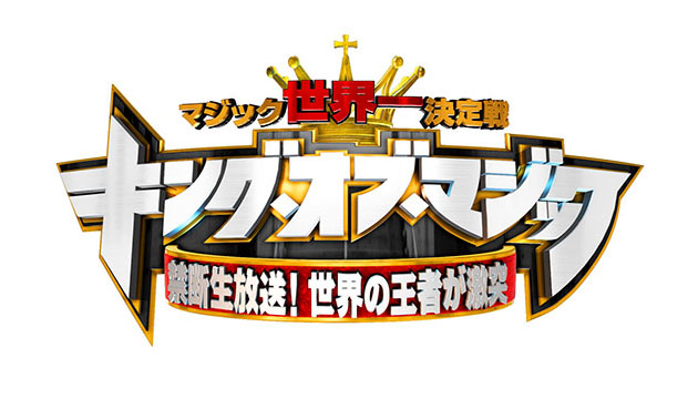 TBS「マジック世界一決定戦 キング・オブ・マジック」【2016.4.3】