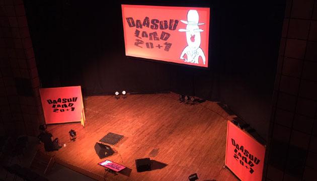 菅田将暉ファンクラブイベント「DAASUU LAND」イリュージョン演出【2014】