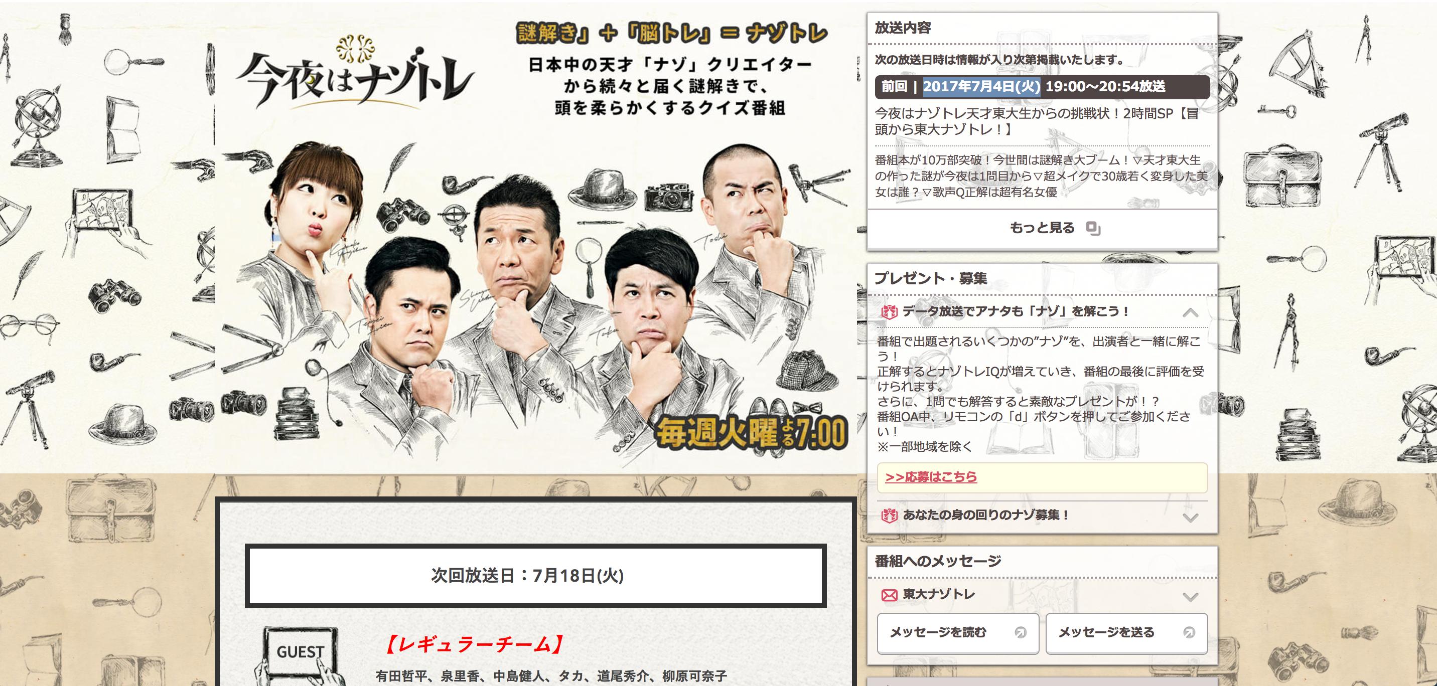 今夜は謎トレ-2017年7月4日(火)放送
