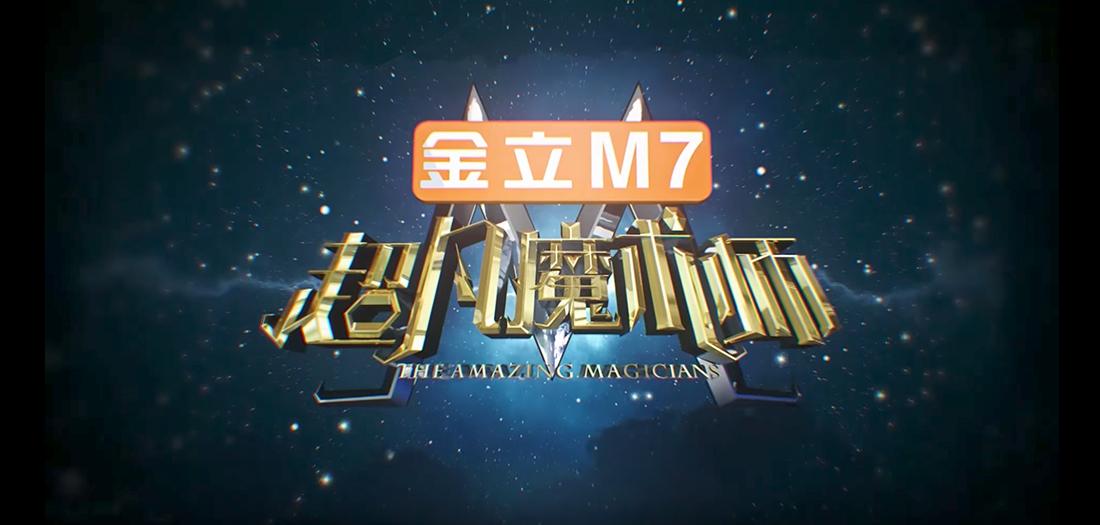 中国の人気マジック番組