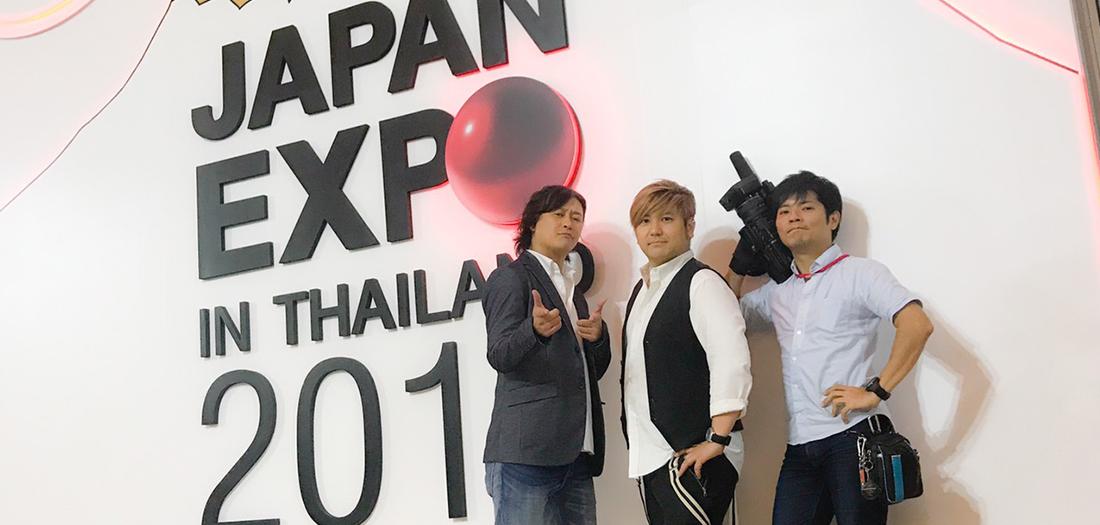 ジャパンエキスポタイ2017