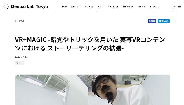 『Dentsu Lab Tokyo』にて「VRとMAGICの新提案」の監修に参画