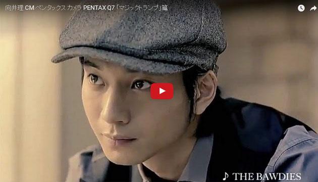 向井理さん 出演CM ペンタックス カメラ PENTAX Q7 「マジックトランプ」篇