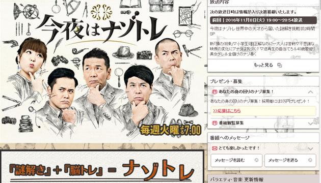 フジテレビ「今夜はナゾトレ」【2017.5.16】