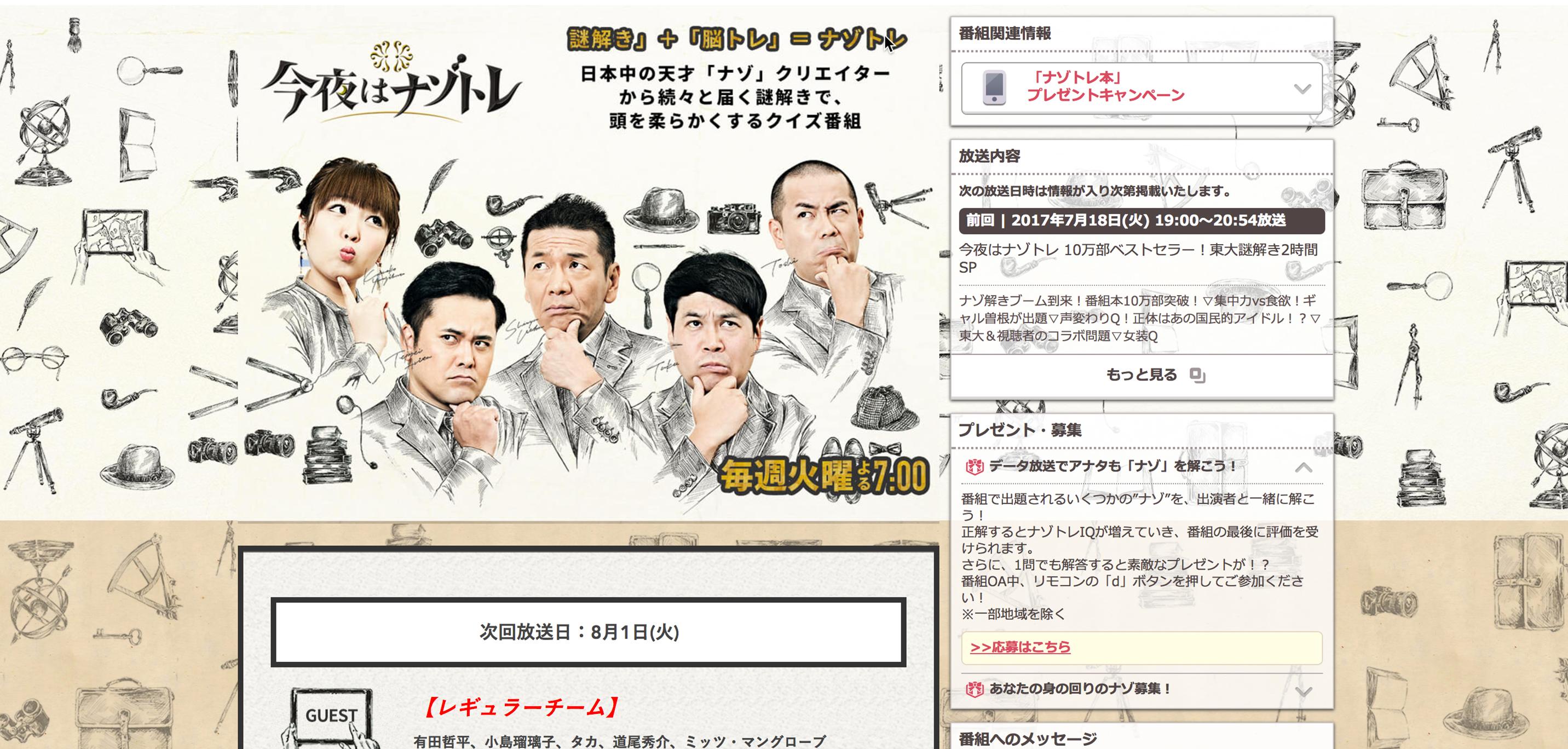 フジテレビ今夜は謎トレ-2017年7月18日(火)